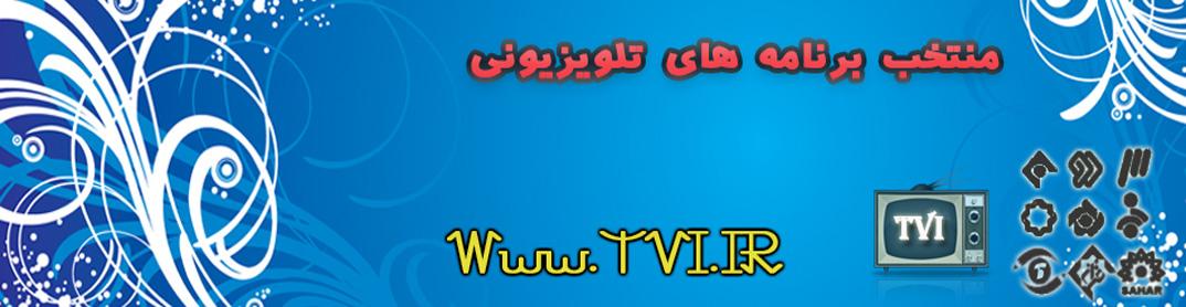 منتخب برنامه های تلویزیونی